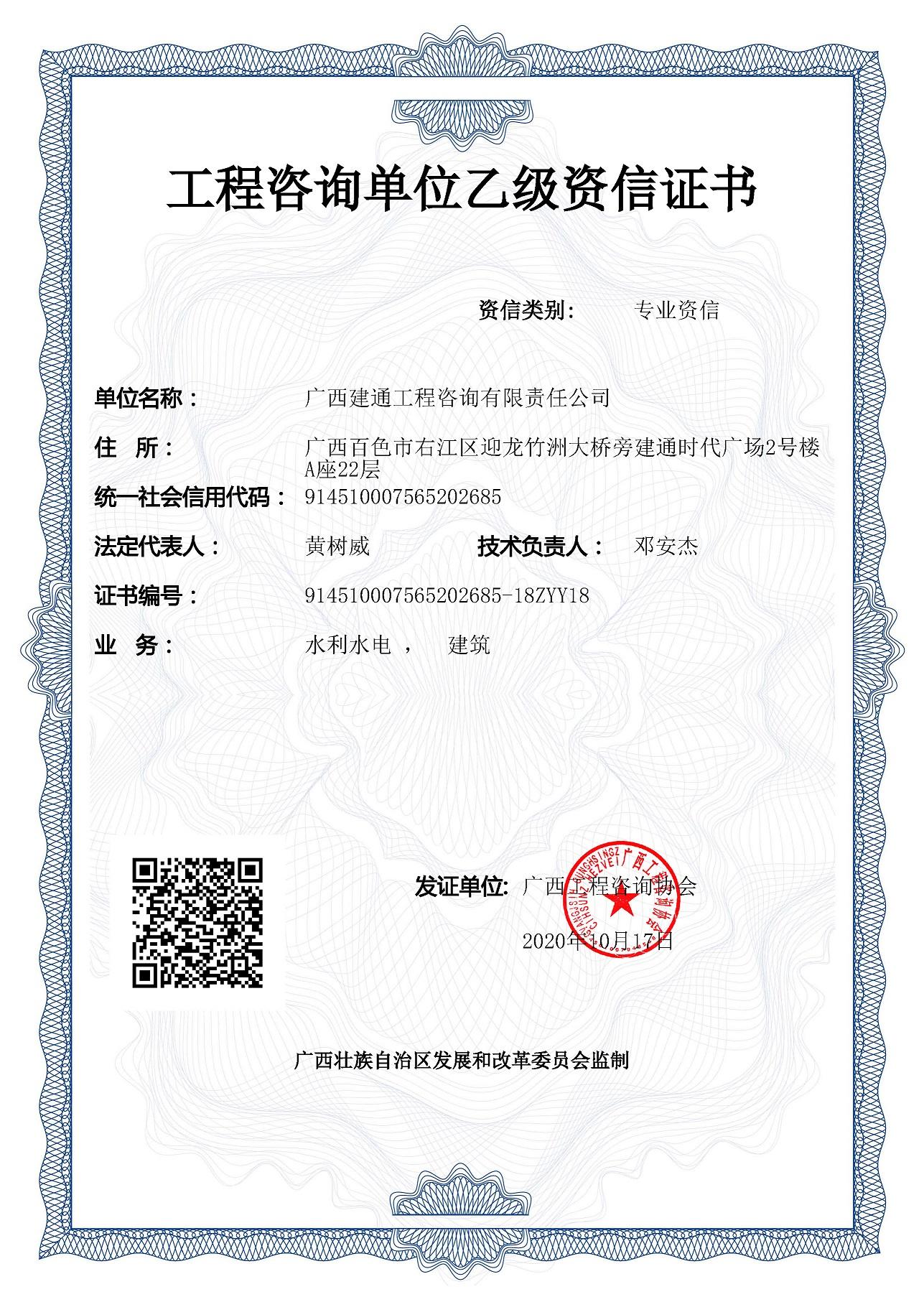 工程咨询单位水利水电乙级资信证书(正本).jpg