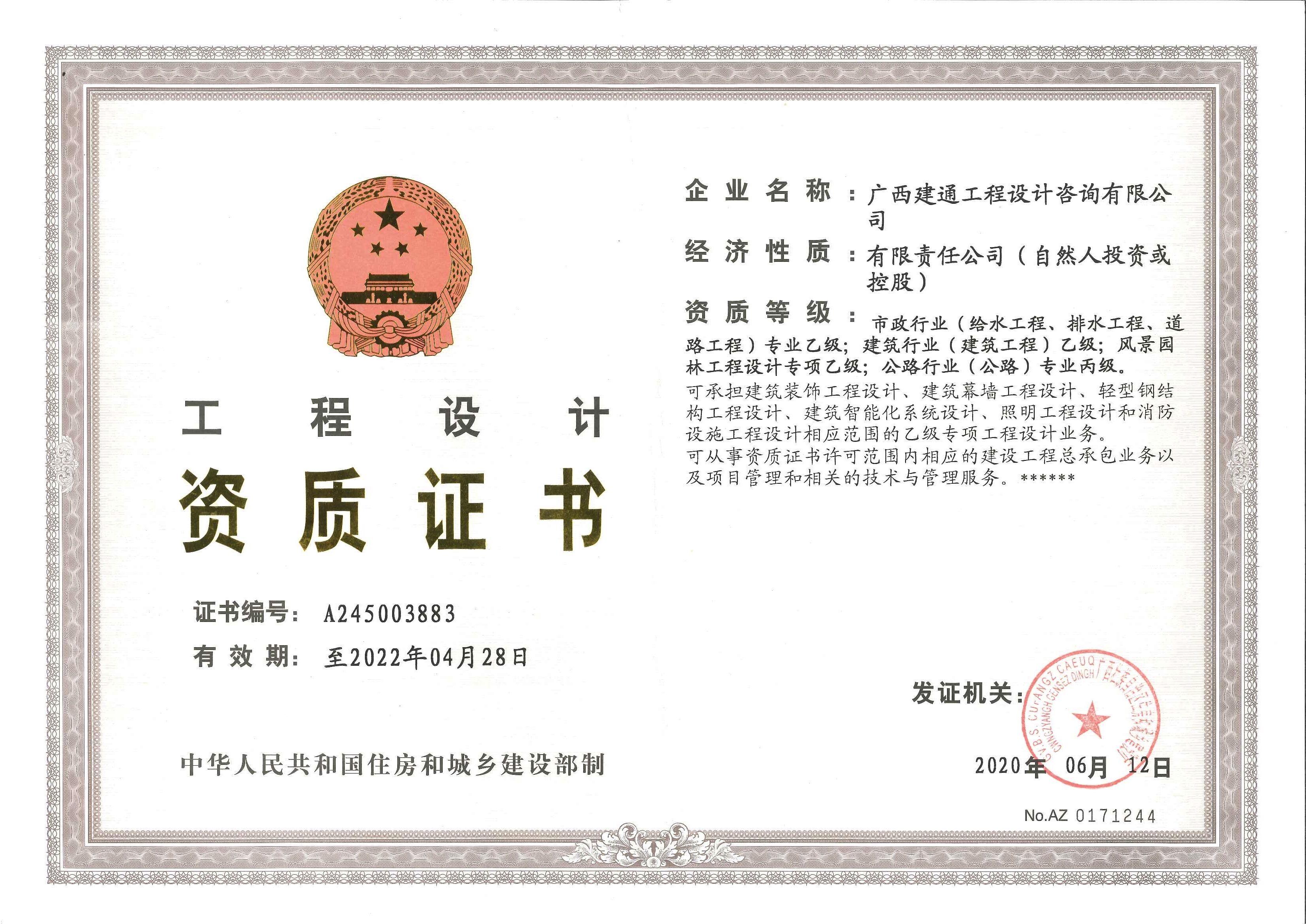 建信资质证书正本.jpg