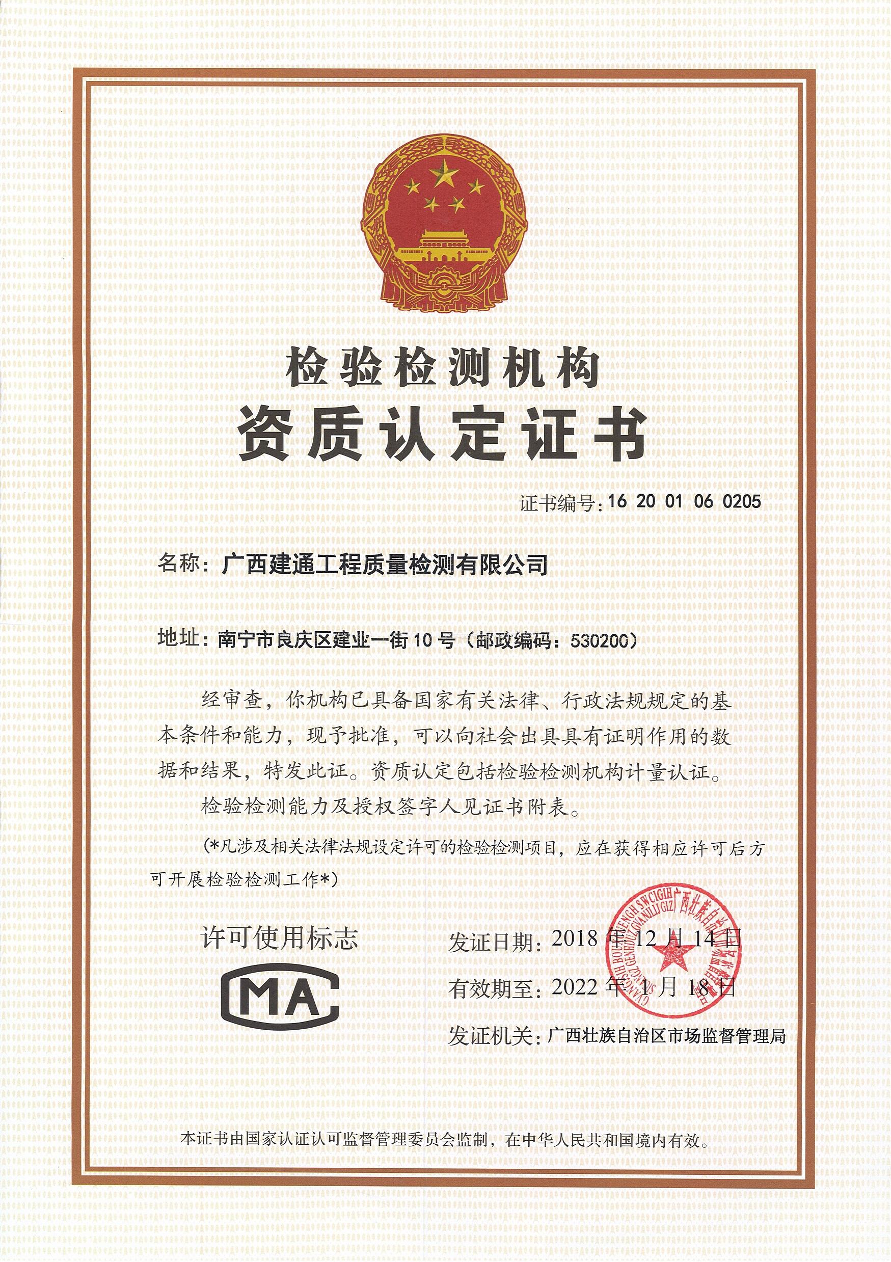 技术监督局资质认定证书.jpg