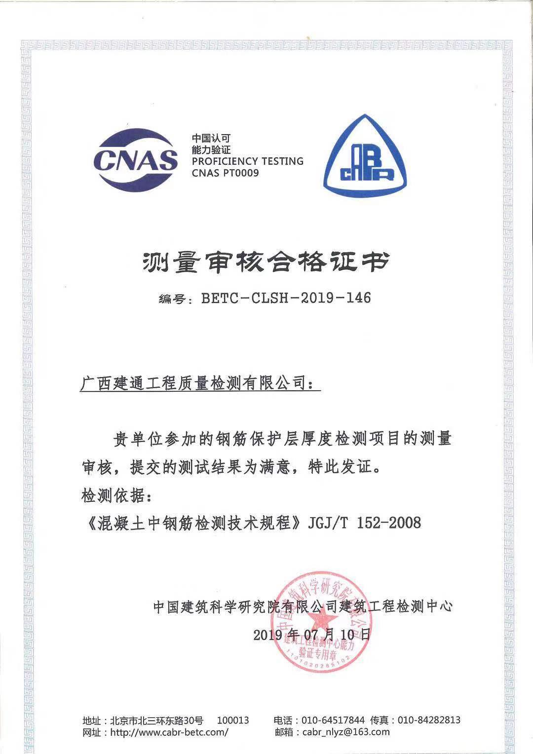 中国认可能力验证满意单位.jpg