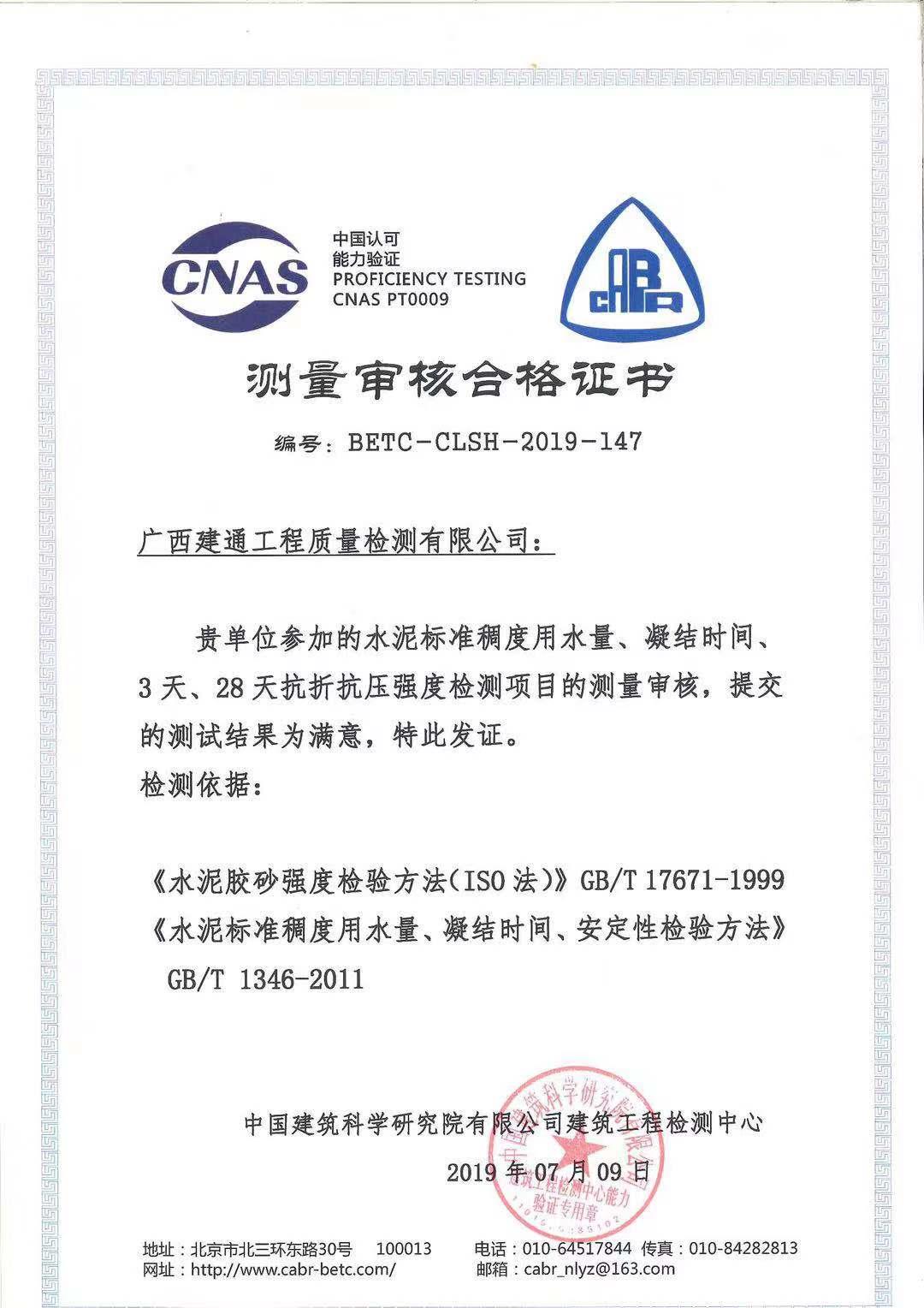 中国认可能力验证满意单位1.jpg